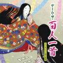 鶴谷智子 六段  ゲム・ザ・百人一首 CD