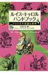 ルイス・キャロルハンドブック アリスの不思議な世界 / 安井泉 【本】