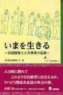 いまを生きる 言語聴覚士と当事者の記録 / 東京都言語聴覚士会 【本】