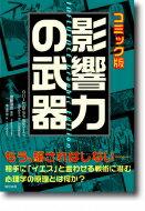 影響力の武器 コミック版 / R.B.チャルディーニ  【本】