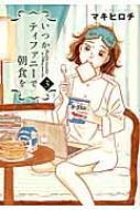 いつかティファニーで朝食を 3 バンチコミックス / マキヒロチ 【コミック】