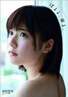 【送料無料】 島崎遙香ファースト写真集 「ぱるる、困る。」 / 島崎遙香 【単行本】