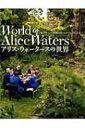 【送料無料】 アリス・ウォータースの世界 オーガニック料理のカリスマのすべてがわかる 小学館実用シリーズ / NHKエンタープライズ 【ムック】