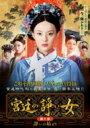 【送料無料】 宮廷の諍い女 第一部 BOX 【DVD】
