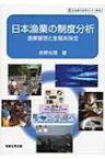 【送料無料】 日本漁業の制度分析 漁業管理と生態系保全 水産総合研究センター叢書 / 牧野光琢 【本】