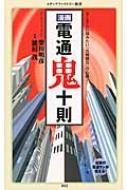漫画・電通鬼十則 メディアファクトリー新書 / 能田茂 【新書】