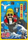 Bungee Price DVDビートたけし / FNS27時間テレビ 「ビートたけし中継」 presents 火薬田ドン物...