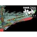 【送料無料】 宇宙戦艦ヤマト2199公式設定資料集<Garmillas> / マッグガーデン編 【単行本】