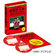 めちゃ2イケてる / めちゃイケ 赤DVD第1巻 オカザイル 【DVD】