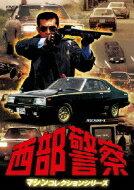 西部警察マシンコレクション-マシンX-【DVD】