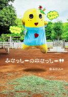 【送料無料】 ふなっしーの本なっしー!! / ふなっしー 【単行本】
