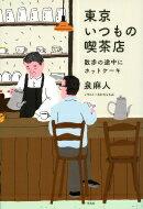 【送料無料】 東京いつもの喫茶店 散歩の途中にホットケーキ / 泉麻人 【単行本】