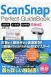 ScanSnap Perfect GuideBook iX500 / S1100 / SV600完全対応 / 田村憲孝 【本】
