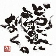 【送料無料】Quadra(Jazz)/どうぞお気遣いなく【CD】