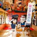 【送料無料】 あまちゃん 歌のアルバム 【初回生産分特典 : アメ女シングルCD着せかえジャケッ...