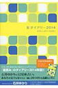 【送料無料】 星ダイアリー2014 【単行本】