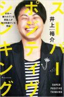 【送料無料】スーパー・ポジティヴ・シンキング-日本一嫌われている芸能人が毎日笑顔でいる理由-/井上裕介(NonStyle)【単行本】