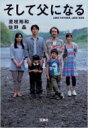 そして父になる 宝島社文庫 / 是枝裕和 【文庫】