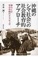 【送料無料】 沖縄のシマ社会への社会教育的アプローチ 暮らしと学び空間のナラティヴ / 末本誠 【本】