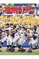 【送料無料】 高校野球神奈川グラフ 2013 / 神奈川新聞社 【単行本】