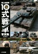 【送料無料】 陸上自衛隊10式戦車写真集 / 浪江俊明 【単行本】