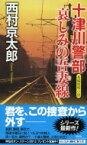 十津川警部 哀しみの吾妻線 ノン・ノベル / 西村京太郎 【新書】