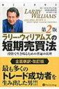 【送料無料】 ラリー・ウィリアムズの短期売買法 改定第2版 ウィザードブック / ラリー ウィリアムズ 【本】