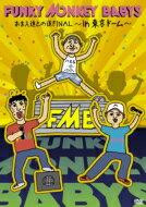 【送料無料】 FUNKY MONKEY BABYS ファンキーモンキーベイビーズ / おまえ達との道FINAL〜in 東京ドーム〜 【DVD】