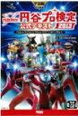 円谷プロ検定2013公式テキスト ウルトラQからウルトラマンギンガまで 【本】