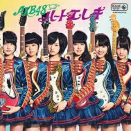 AKB48 エーケービー / ハート・エレキ 【初回限定盤 Type B : 握手会イベント参加券1種ランダム...