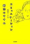 コミュニケーション断念のすすめ / 信田さよ子 【本】