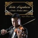 【送料無料】 『ヴァイオリン・リサイタル2013』 長原幸太、清水和音(2CD) 【CD】