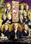 【送料無料】 TBSドラマ「ぶっせん」 DVD-BOX DVDスペシャルエディション 【DVD】