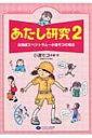 あたし研究 小道モコの場合 2 自閉症スペクトラム / 小道モコ 【本】
