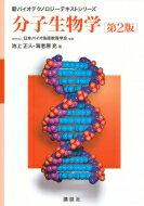 【送料無料】 分子生物学 新バイオテクノロジーテキストシリーズ / 海老原充 【全集・双書】