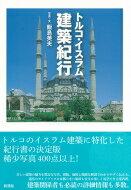 【送料無料】 トルコ・イスラム建築紀行 / 飯島英夫 【単行本】