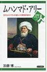 ムハンマド・アリー 近代エジプトを築いた開明的君主 世界史リブレット人 / 加藤博 【全集・双書】