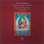 チベット: チベットの仏教音楽1 -密教音楽の神髄 【CD】