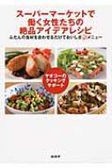 スーパーマーケットで働く女性たちの絶品アイデアレシピ ヤオコーのクッキングサポート 【単行本】