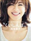 くいしんぼ。 モデル・高垣麗子の暮らしのレシピ Shogakukan Select Mook / 高垣麗子 【ムック】