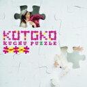 【送料無料】 Kotoko コトコ / 空中パズル 【CD】
