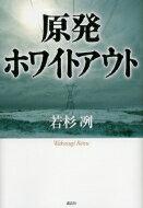 【送料無料】 原発ホワイトアウト / 若杉冽 【単行本】