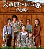 大草原の小さな家 特別版 バリューパック 【DVD】