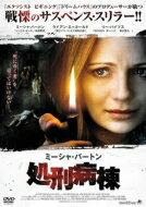 処刑病棟【DVD】