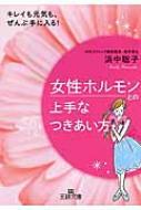 女性ホルモンとの上手なつきあい方 王様文庫 / 浜中聡子 【文庫】