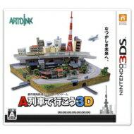 【送料無料】 ニンテンドー3DSソフト / A列車で行こう3D 【GAME】