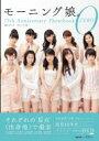 【送料無料】 モーニング娘。 15th Anniversary Photobook ZERO / モーニング娘。(モー娘 モー...
