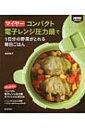 マイヤーコンパクト電子レンジ圧力鍋で1日分の野菜がとれる毎日ごはん / 牧野直子 【本】