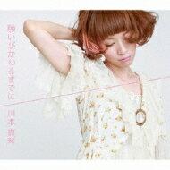 川本真琴 カワモトマコト / 願いがかわるまでに 【CD】