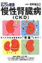 慢性腎臓病(Ckd) 別冊nhkきょうの健康 / 富野康日己 【ムック】